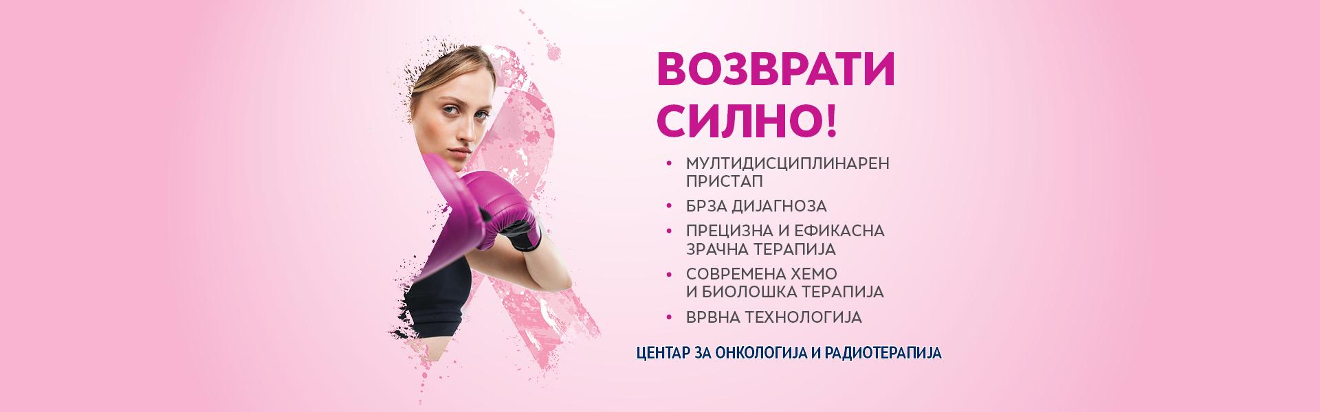 Onkologija-2019-mk